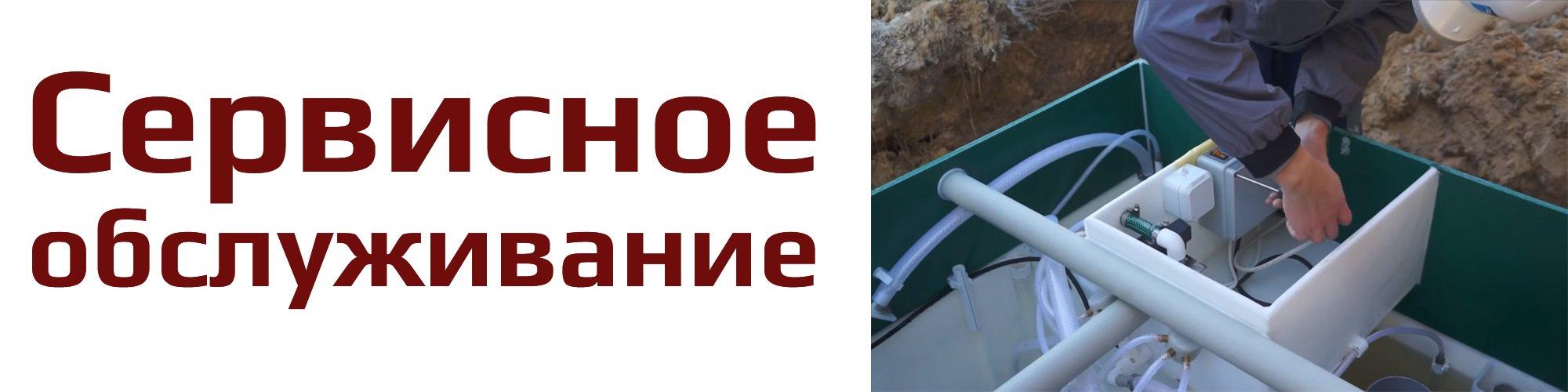 Сервисное обслуживание септиков в Калининграде